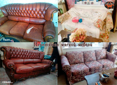 Реставрация и перетяжка мягкой мебели в Москве