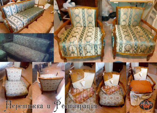 Реставрация и перетяжка кресел и дивана