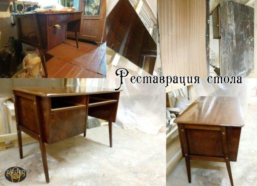 Реставрация прямоугольного стола