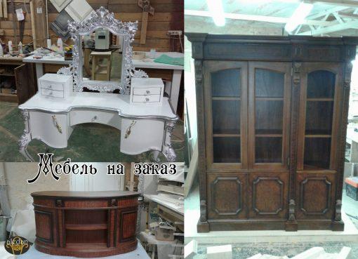Классическая мебель, выполненная на заказ