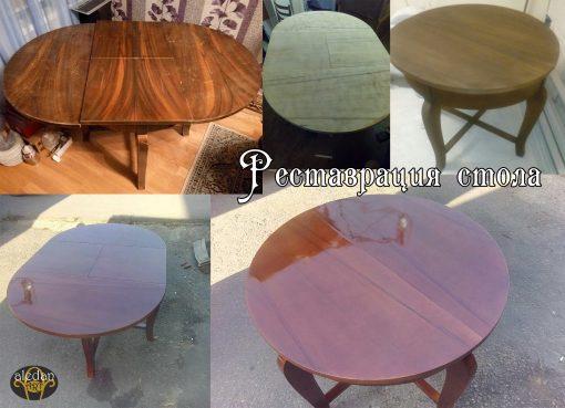 Реставрация круглого стола